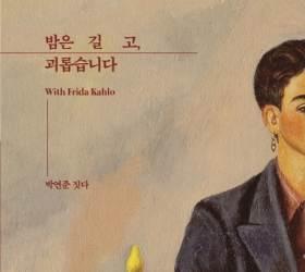 이문열·<!HS>김훈<!HE>·조남주는 왜 이 책들을 골랐나