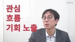 """[톡톡에듀]최진기 직설 """"새 문물 접하는 게 코딩교육보다 중요"""""""