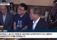 """文대통령, 광화문 호프집 '깜짝 방문' 국민과 대화…건배사는 """"아싸"""""""