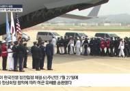 """유해 돌려받는 백악관 """"첫걸음"""" … 북한은 """"종전 선언해야"""""""