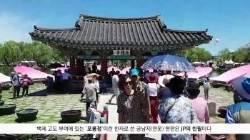 [굿모닝 내셔널]선화공주 전설 깃든 부여 궁남지와 JP 관계는?