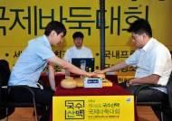 박정환 9단, 국수산맥 세계프로 최강전 우승