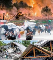 [사진] 산불·태풍·<!HS>지진<!HE> … 지구촌 주말 덮친 재해