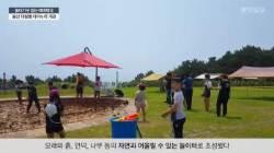 [굿모닝 내셔널]범퍼카·바이킹 대신 진흙·소나무 '놀이기구 없는 테마파크'