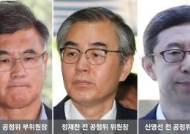 [속보] '공정위 재취업 비리' 전직 위원장·부위원장 구속