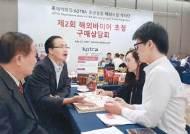 [글로벌 경영] 중소기업 해외진출 지원 행사 열고 구매 상담회 진행