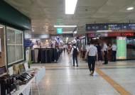 """[현장기획]""""10년 모은 1억 날린다"""" … '권리금 금지' 쇼크에 빠진 지하도상가"""