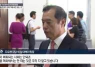 """""""홍준표는 개인의 캐릭터""""…거리 두는 김병준?"""