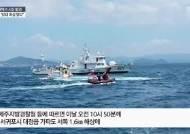 [속보] 제주도 해역서 시신 발견…실종 여성 목걸이와 유사