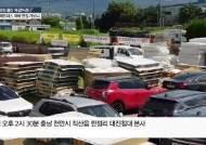 """[르포]""""안전성 문제 해결됐다""""… 천안 라돈 매트리스 해체현장 가보니"""