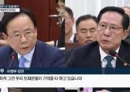 """[단독]靑, 송영무 장관 경질 가닥···""""하극상에 대통령도 곤혹"""""""