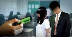명찰 지적하며 가슴을…여고생 26명 <!HS>성추행<!HE>한 교장 구속 기소