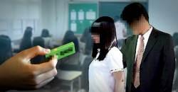 """'커튼 벗기고 다리 벌려' <!HS>성추행<!HE> 폭로하자 """"생활부 잘 써주겠냐""""협박"""