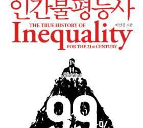 "[<!HS>책<!HE> <!HS>속으로<!HE>]""인간 불평등 뿌리는 자본주의"""