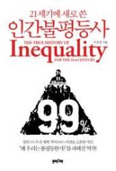 """[책 속으로]""""인간 불평등 뿌리는 자본주의"""""""