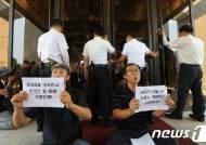 """또 점거당한 대법원…옛 통진당 당원들 """"양승태 구속, 이석기 석방"""""""
