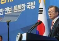 """송영무 놔둔채 기무사령관 경질한 문 대통령, """"기무사 해편하라"""""""