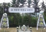 """[동영상] 현정은 """"北, 연내 금강산 관광 재개 기대"""""""