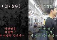 지하철 1호선 안내방송 성우에서 기계음으로 바뀐 이유는