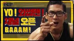 '효리네 민박' 새 집주인, '와썹맨' god 박준형