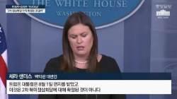 """北 이용호 오는 만찬에 '불참' 폼페이오 """"김정은 약속 위반"""""""