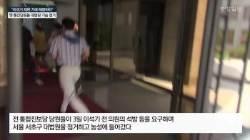 한명숙‧통진당‧전교조 재판까지…후폭풍 커지는 사법농단 수사