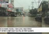 한쪽에선 폭우로 물난리… 폭염으로 온열환자 3000명 넘어