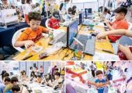 [라이프 트렌드] 일반 시민도 다니는 우리동네 과학클럽, 학교 밖 생활과학교실