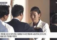 """""""'남측' '북측'으로 불러주세요""""…아시안게임 한국선수단 교육"""