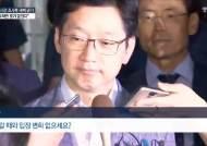 """김경수, 18시간20분 특검 조사후 새벽 귀가…""""특검, 유력한 증거 없었다"""""""