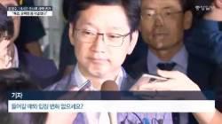 """""""김경수 킹크랩 시연 봤다""""는데···사진·영상 증거는 왜 없나"""