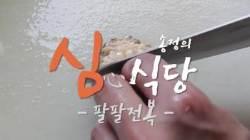 [심식당] 매콤한 물회로, 고소한 버터구이로…소문난 전복 맛집