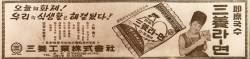 [라면로드] 라면의 역사-1963년 국내 첫 라면 출시