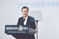 <!HS>민주당<!HE> 은산분리 완화 선회 … 정무위 24명 중 19명이 찬성