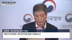 """진보도 """"김상곤 경질"""" 외치는데, 학폭·방과후영어 공론화?"""