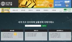 보물선 '돈스코이호' 사기 의혹에도…'우리가 인양한다'는 싱가포르 신일그룹