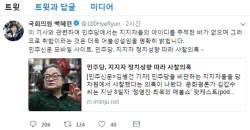 """'지지자 사찰' 주장에 <!HS>민주당<!HE> 대변인 """"그런 적 없다"""""""