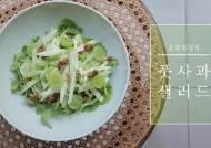 [혼밥의정석] 요즘 제철 풋사과로 만드는 다이어트 요리