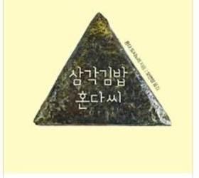 손님 발길 뜸하던 한국 편의점, 삼각김밥이 바꿨다