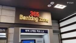 '무인 은행' 가보셨어요? 체크카드 발급 기자가 해보니