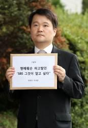 이재명 지사, 조폭 연루 의혹 '그것이 알고 싶다' 명예훼손 고발