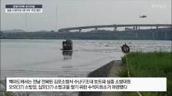 쌍둥이아빠·효자아들…실종 소방대원 2명 모두 주검 발견