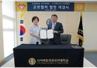 사이버한국외대-경희대학교 외국어대학, 교류협력 협정 체결