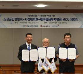 서강대학교 스마트 <!HS>핀테크<!HE>硏-소상공인연합회-한국금융투자협회 MOU