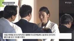"""""""더위 날릴 선물 드릴게요""""... 아시안게임 나설 한국 선수단, 힘찬 결단식"""