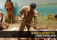 """[장세정 논설위원이 간다]""""73년을 기다렸는데…강제징용 재판은 왜 자꾸 지연되나"""""""