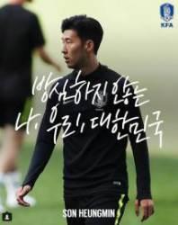 """손흥민, """"방심하지 않는 나·우리·대한민국"""""""