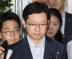 """""""당연한 기대조차 무리였나"""" 김경수, 특검 영장청구에 유감 표명"""