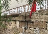 """중국 깡촌에 의용군 흔적 … """"찾아오라"""" 담장 글씨"""