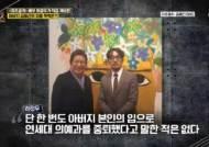 """'김용건 연대 의예과 중퇴' 소문에 하정우 """"최종학력은…"""""""
